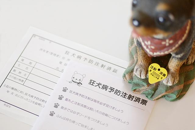 狂犬病の予防注射済証