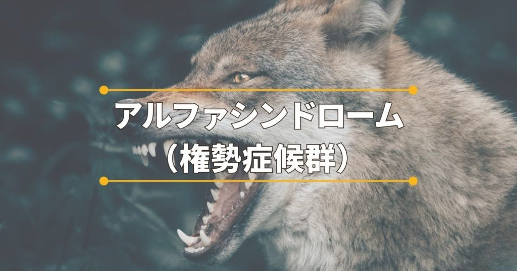 アルファシンドロームのもととなった狼
