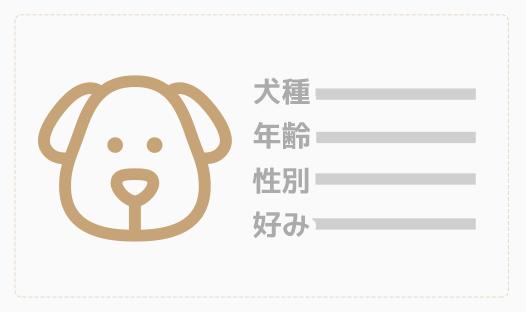 子犬の情報を登録